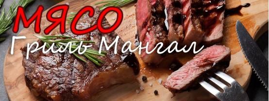 Мясо Запорожье