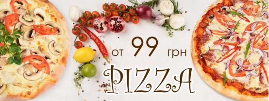 Пицца Доставка Запорожье