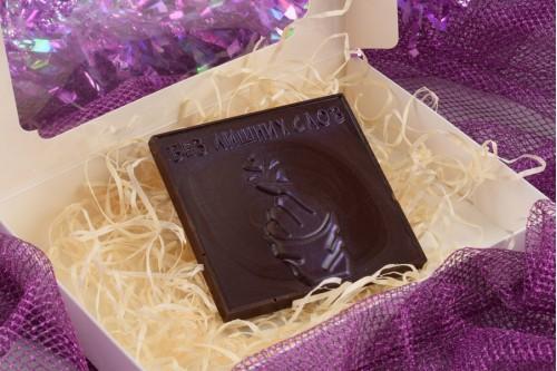 Шоколадка Без лишних слов